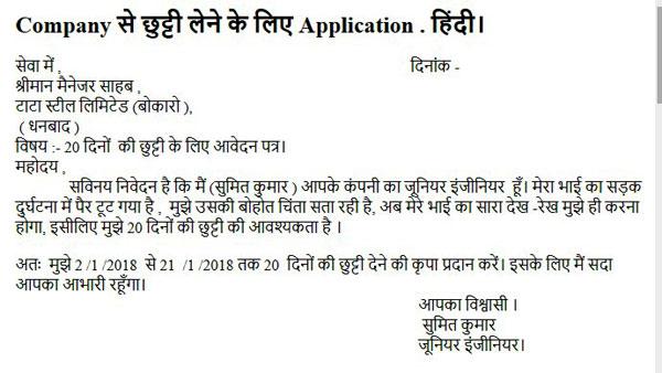 Company Office से Chutti के लिए Application English Hindi