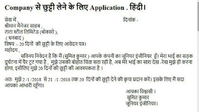 company se chutti ke liye application