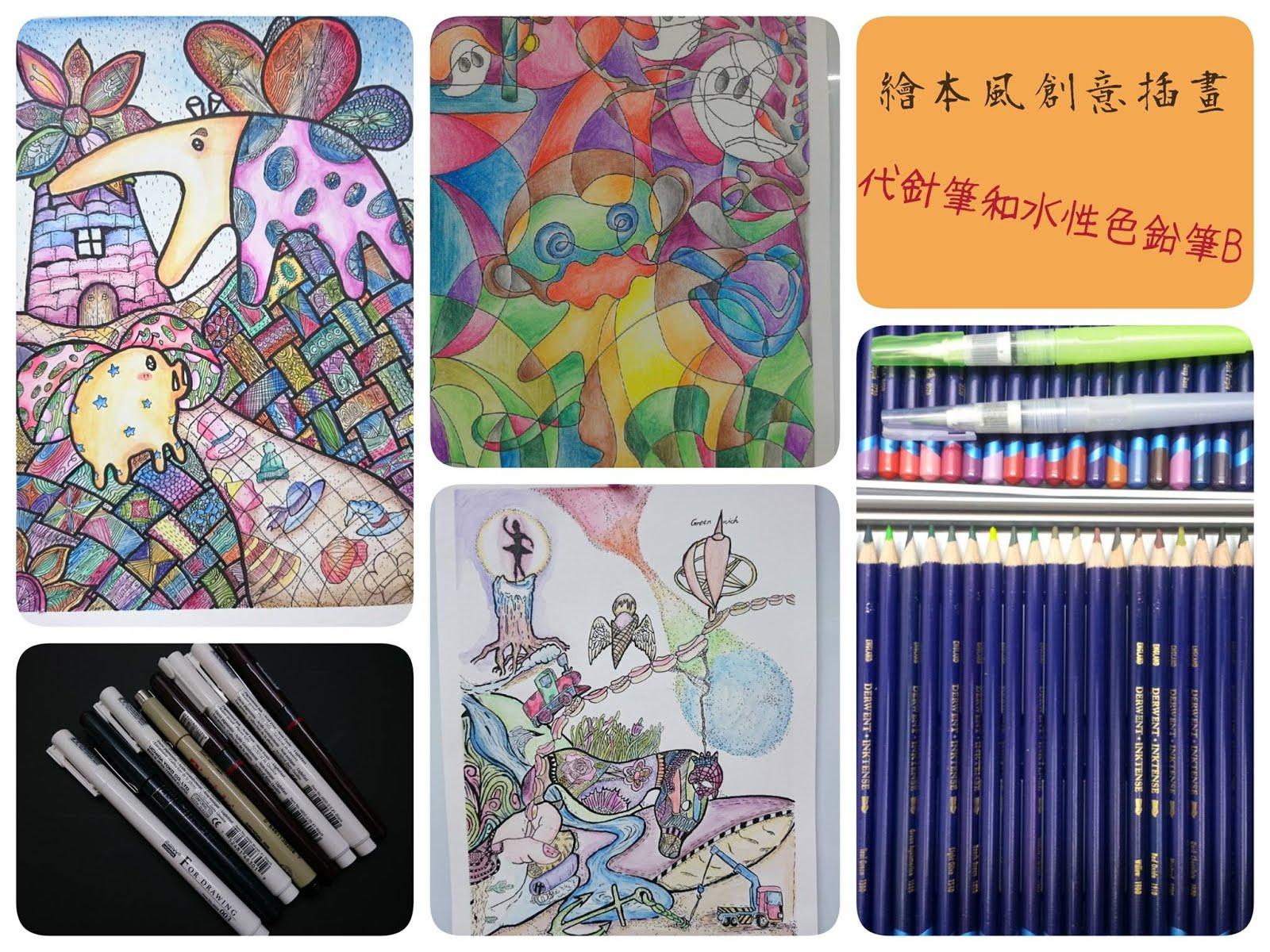 小花先生: [課程]繪本風創意插畫-代針筆和水性色鉛筆B@救國團勵學107-1期