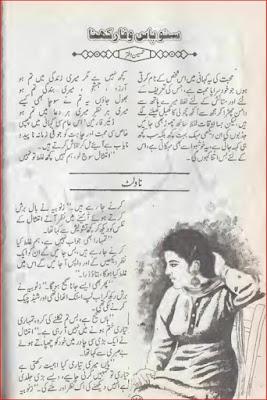Suno pas e wafa rakhna by Tehseen Akhtar pdf
