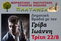 Καλοκαιρινές εκδηλώσεις του Συλλόγου «Πλατάνια» στην Κοζάνη