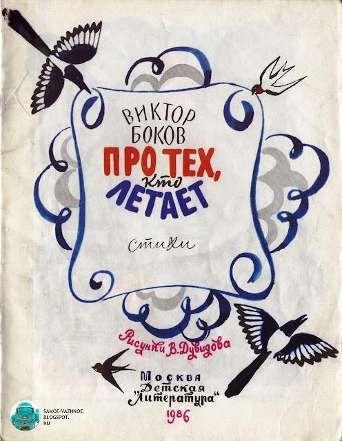 Музей детской книги. В. Боков Про тех, кто летает художник В. Дувидов 1986 год.