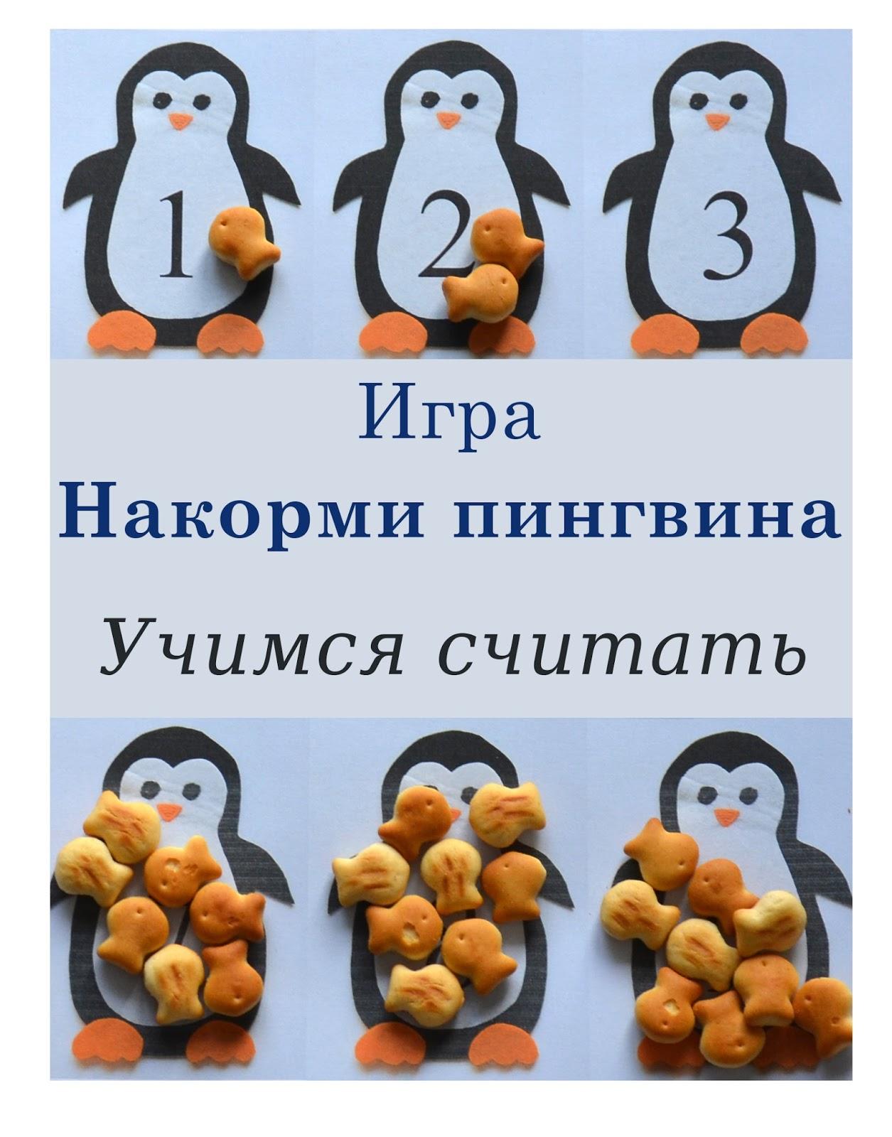 Игру На Телефон Пингвины - regulationsmobi