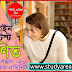 Mathematics online Mock Test ।।WB Primary Tet Exam specia In Bengali