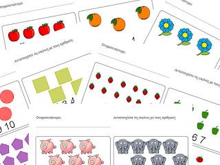 Αντιστοίχιση εικόνων με αριθμούς για παιδιά προσχολικής ηλικίας 2