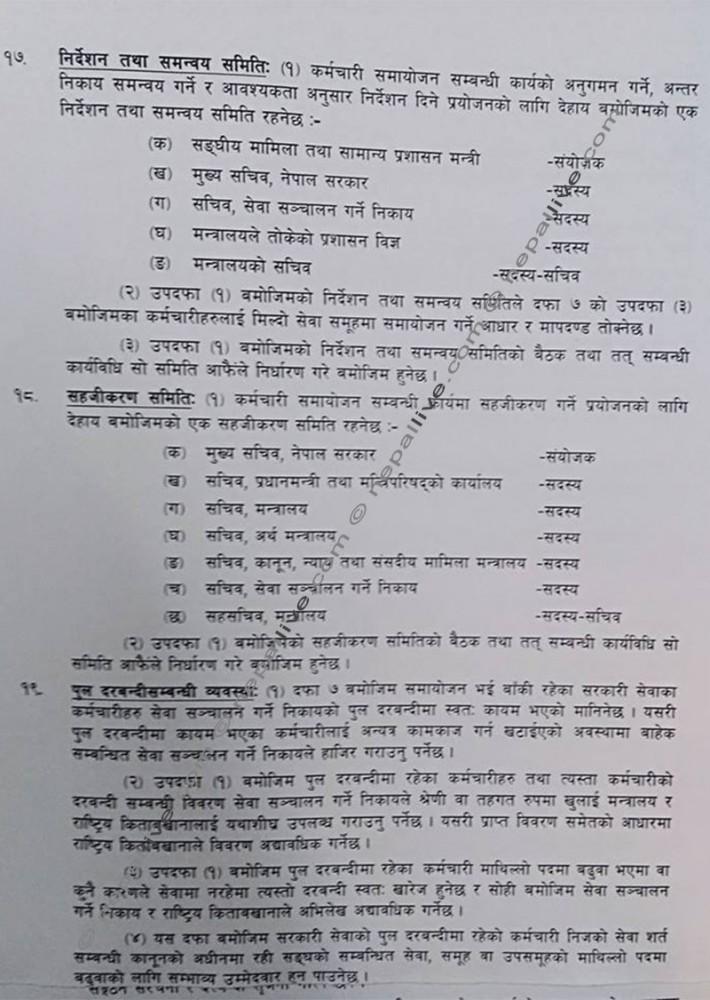 Karmachari Samayojan Adhyadesh 2075_11