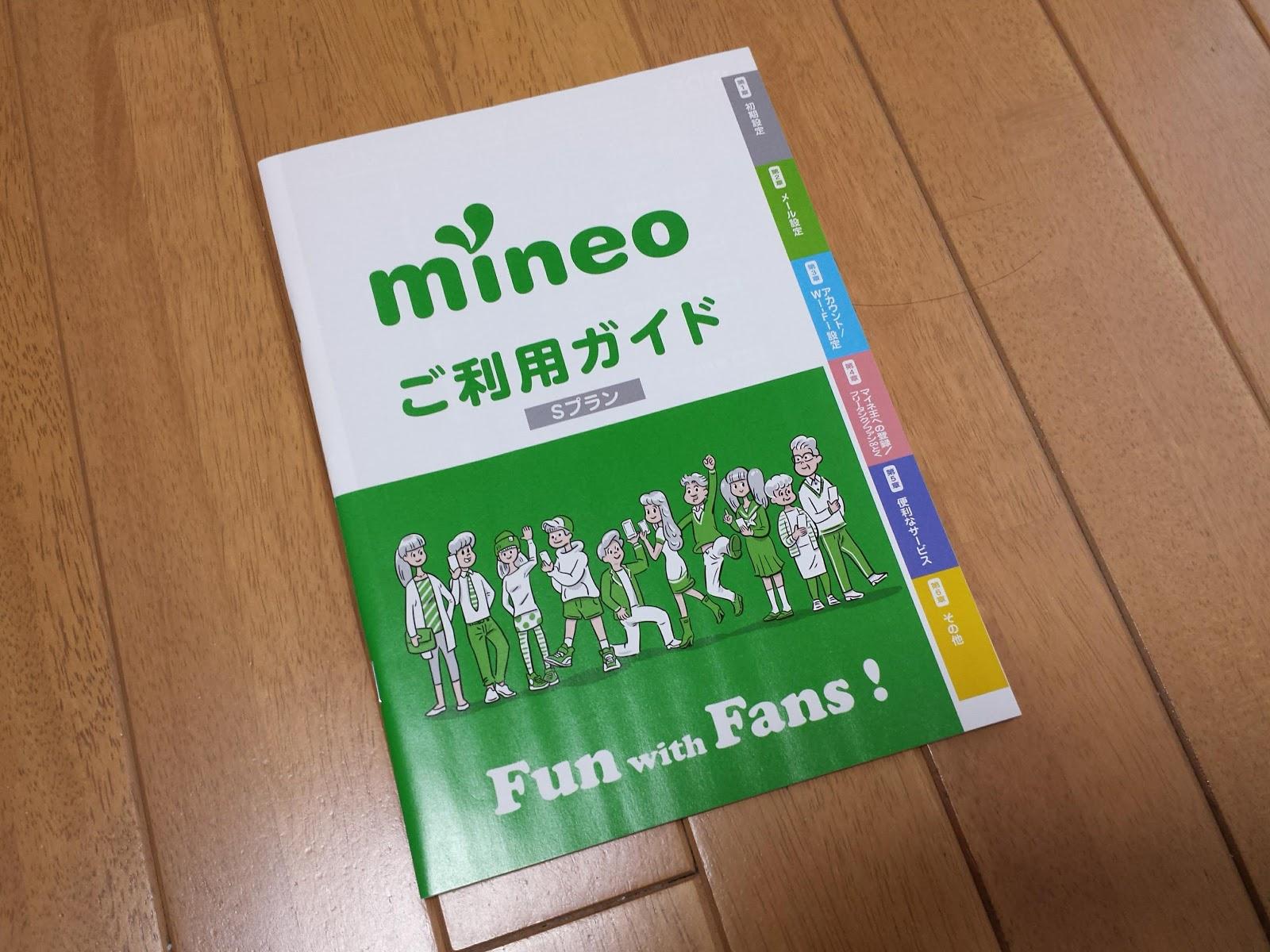mineo ご利用ガイドブックが充実している