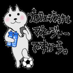 Football Manager Sticker