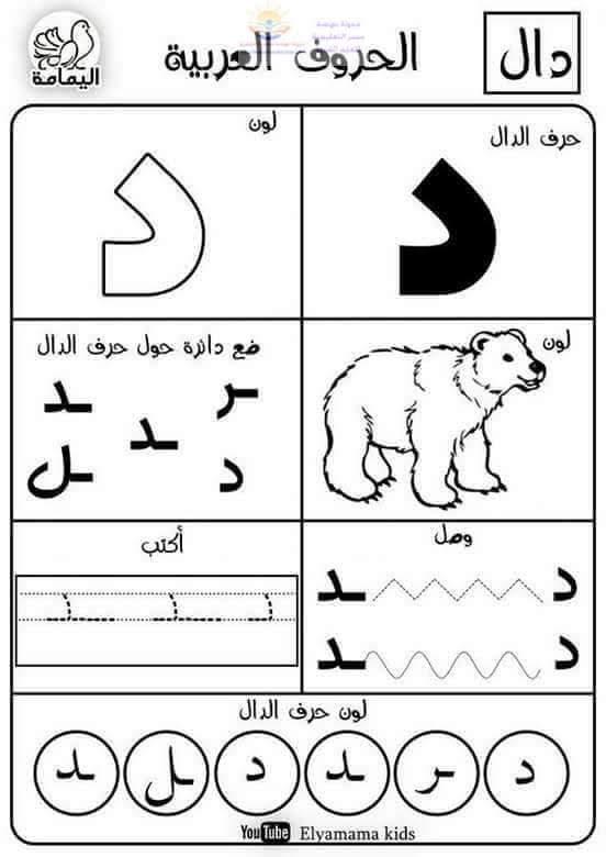 بطاقات تعليم الحروف الابجدية العربية للأطفال