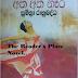 Atha Atha Naara (අත අත නෑර) by Sumithra Rahubadda