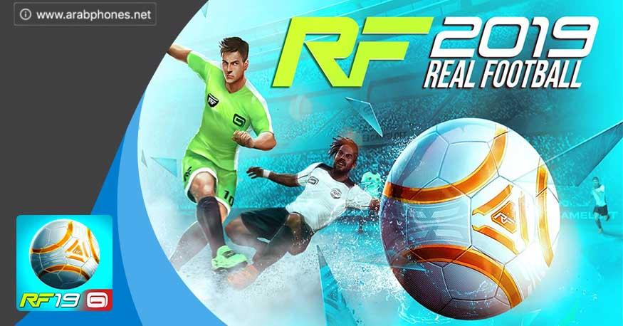 تحميل لعبة real football 2019  مهكرة للاندرويد مجانا