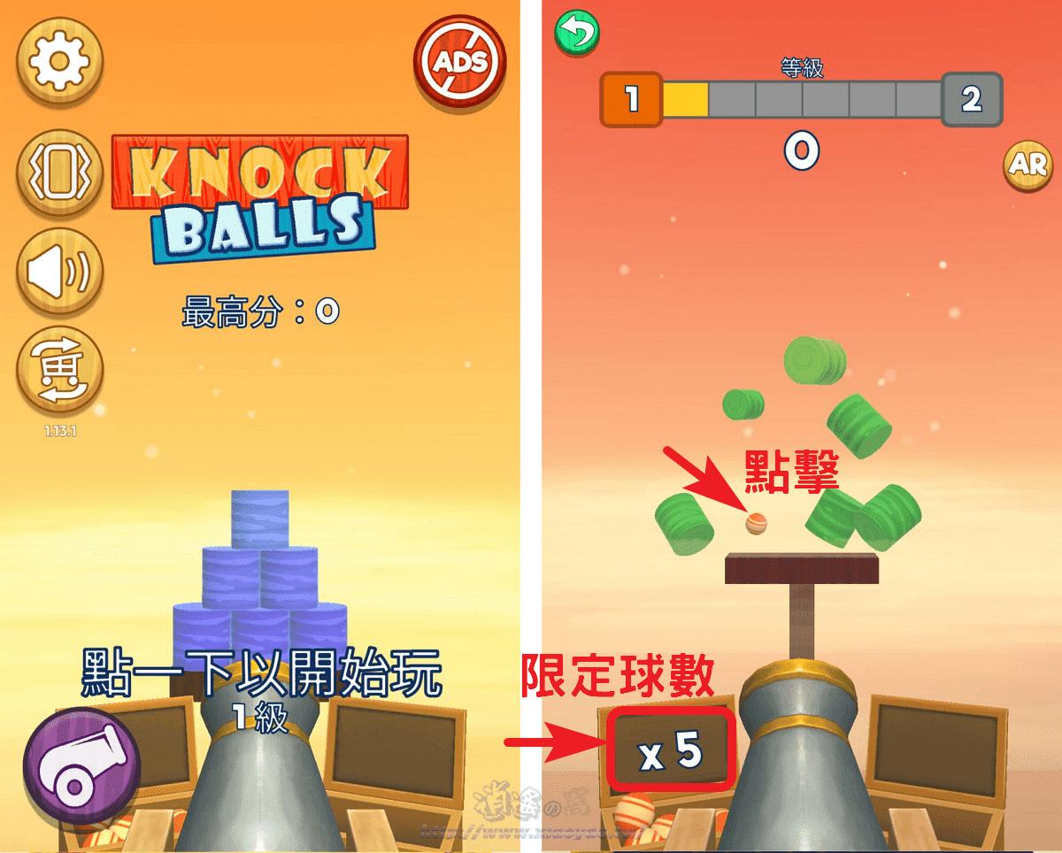 Knock Balls 簡單易玩的射擊遊戲