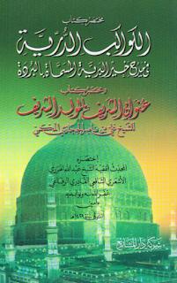 تحميل البردة للإمام البوصيري
