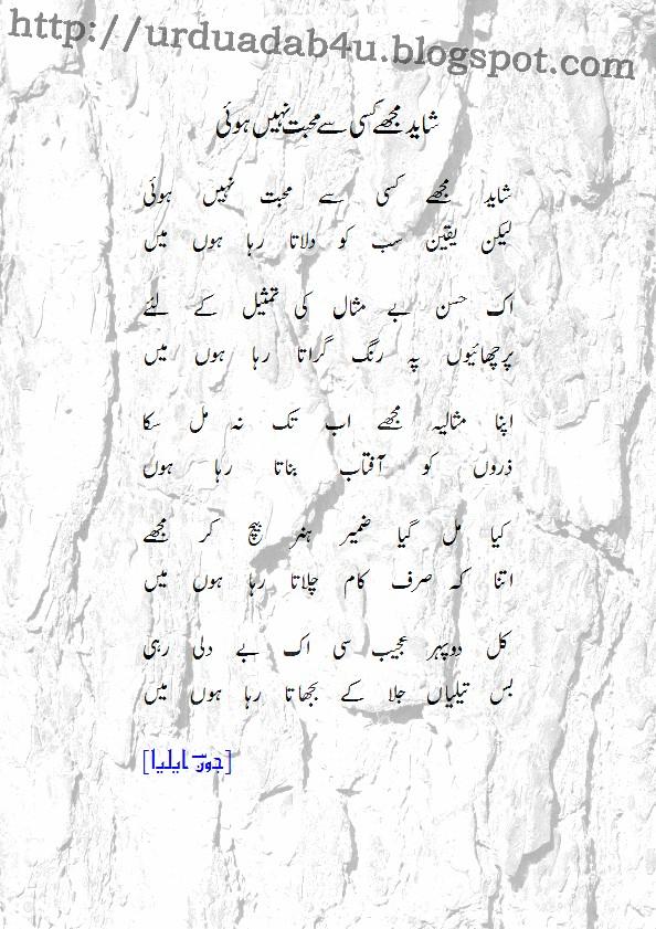 URDU ADAB: Shayad Mujhay Kisi Se Muhabbat Nahi Hoi; an