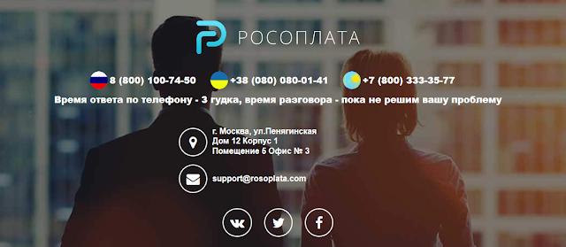 rosoplata-ofis-telefon-foto