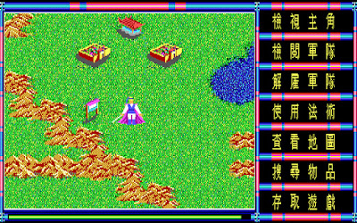 【Dos】神州八劍+攻略,1991年懷舊策略角色扮演遊戲!