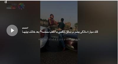 """""""الداخلية"""" توقف الضابط صاحب واقعة الاعتداء على سائق تاكسي بالسلاح"""