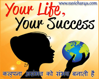 Secret of success - Safalata pane ki kunji