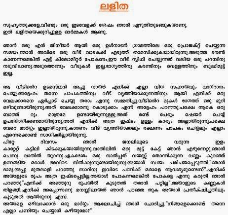 "Search Results for ""Kavya Madhavan Kambi Kathakal ...Vedi Kathakal Malayalam Language"