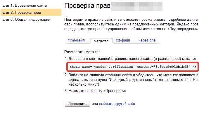 Проверка прав для сайтов Яндекс