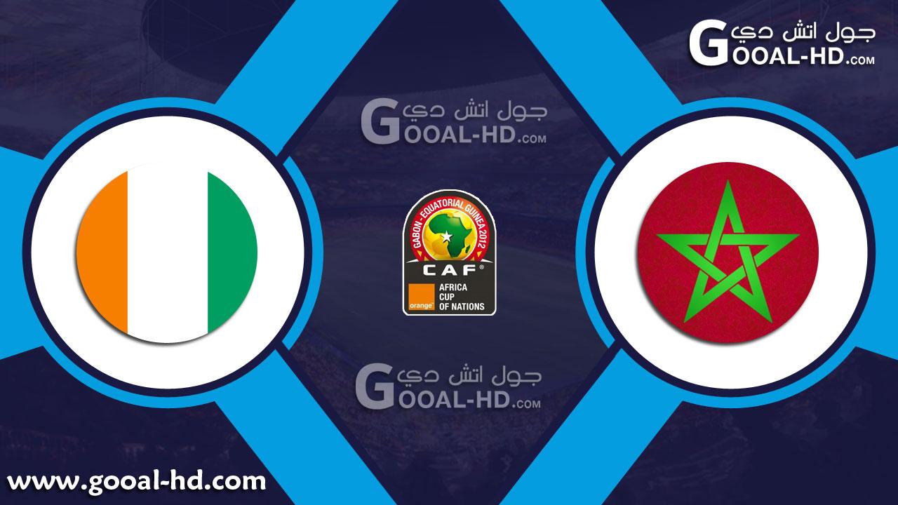 المغرب وساحل العاج بث مباشر