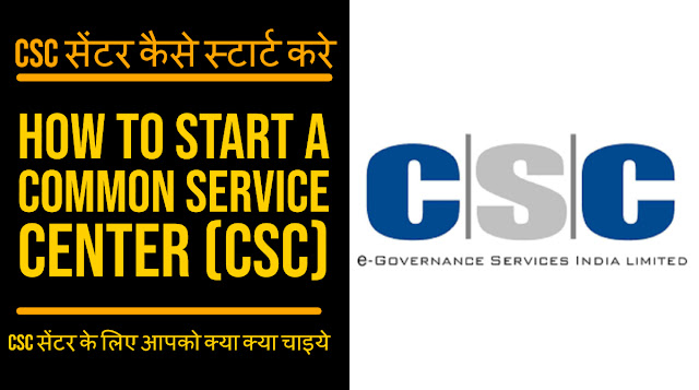 How to Start A Common Service Center (CSC), common service center,common service centre,common services centers,how to open common service center,common serevice centre,common service centre registration,how to apply for common service centre,how many services in csc,how to apply for csc centre,how to,csc center,common service centers,common services centere,nios deled common service centers,common service centers csc nios,आधार सेंटर,आधार,प्रॉब्लम,जाने कब से चालू होगा,मंझौल,बलिया बाजार,सभी आधार सेंटर हो रहे बंद,बलिया,प्रॉब्लम सॉल्विंग इन हिंदी,आधार नामांकन केंद्र शुरू करें, csc vle assistence, csc vle, csc vle help, csc aadhar, csc uidai, digital seva, digital seva portal, digital world,