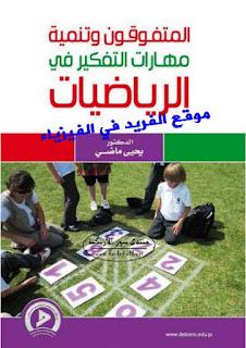 تحميل كتاب المتفوقون وتنمية مهارة التفكير في الرياضيات pdf