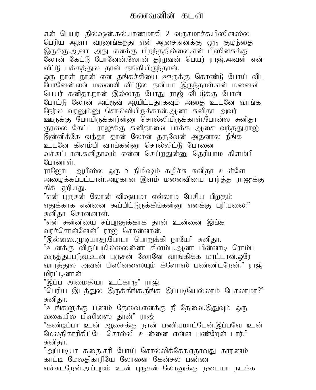 Tamil Kamakathaigal Pdf File