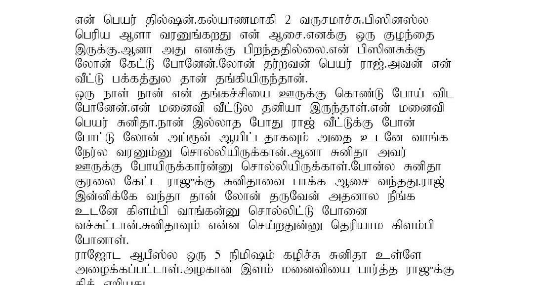 tamil kalla ool kamakathaikal