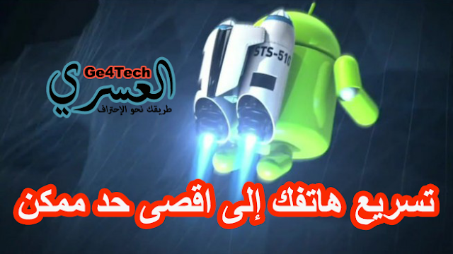 تطبيقين خرافيين لتسريع وتنظيف هاتفك الأندرويد إلى اقصى حد ممكن !