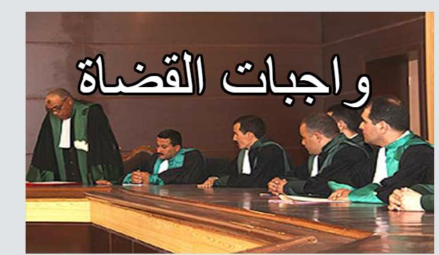 شرح مادة التنظيم القضائي المغربي : واجبات القضاة