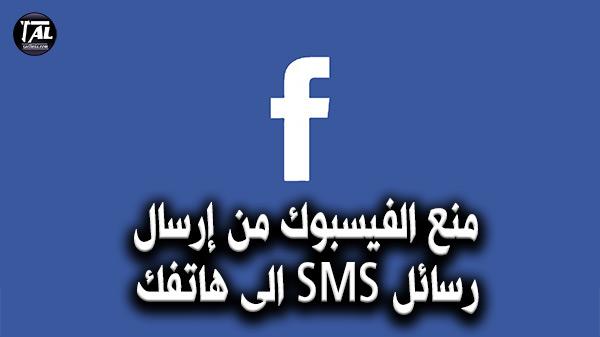 منع الفيسبوك من إرسال رسائل sms إلى هاتفك