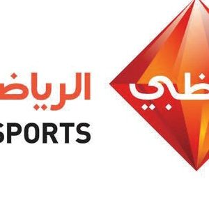 تردد قناة ابو ظبى الرياضية سبورت
