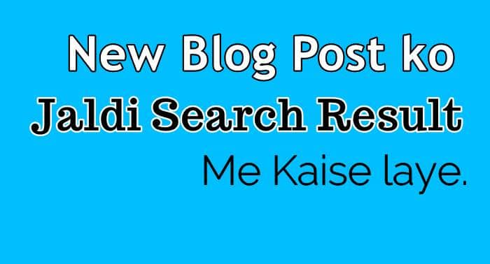 New Blog post url ko jaldi index kaise kare