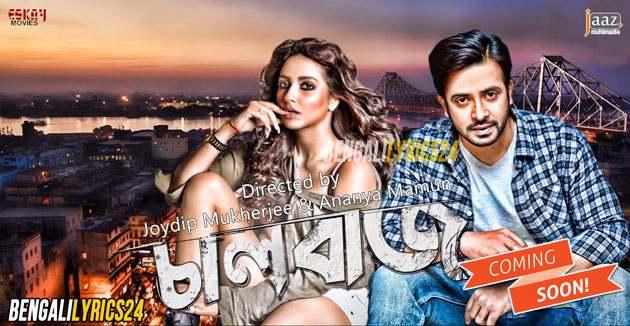 Chalbaaz Songs Lyrics & All Videos, Shakib Khan, Subhasree