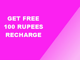 GET free recharge tips and tricks:  MOBILE BALANCE TRICK IN INDIA
