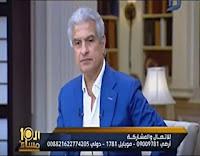 برنامج العاشرة مساء| حلقة 9/6/2017 مع وائل الإبراشى