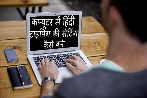 Computer mein hindi typing ki setting kaise kare jaane hindi mein