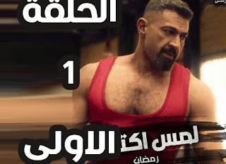 مسلسل لمس أكتاف الحلقة الاولي النجم ياسر جلال cbc وقناة ابو ظبي