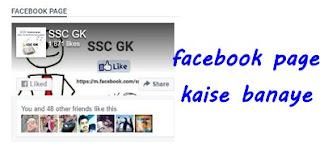 facebook page kaise banaye