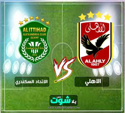 مشاهدة مباراة الاهلي والاتحاد السكندري بث مباشر اليوم 2-4-2019 في الدوري المصري