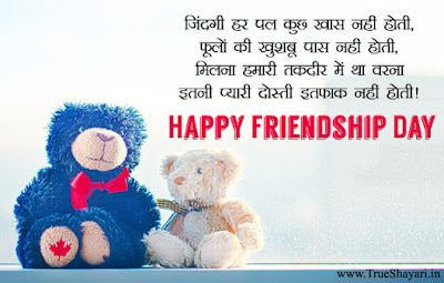 happy-friendship-day-shayari-in-hindi-with-images