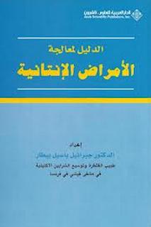 تحميل الدليل لمعالجة الأمراض الإنتانية - جبرائيل باسيل طيار pdf