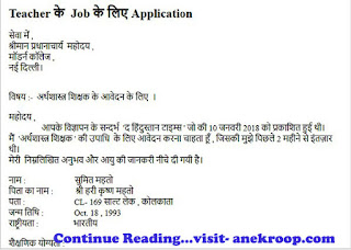 teacher ke job ke liye application