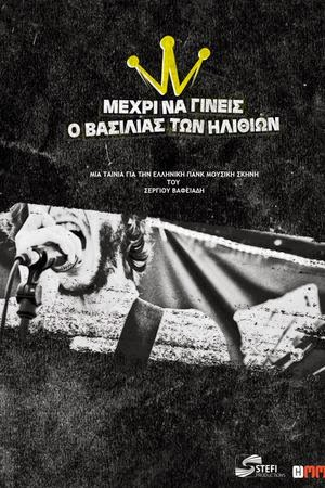 MEXRI NA GINEIS BASILIAS - ΜΕΧΡΙ ΝΑ ΓΙΝΕΙΣ Ο ΒΑΣΙΛΙΑΣ ΤΩΝ ΗΛΙΘΙΩΝ ταινιες online seires xrysoi greek subs