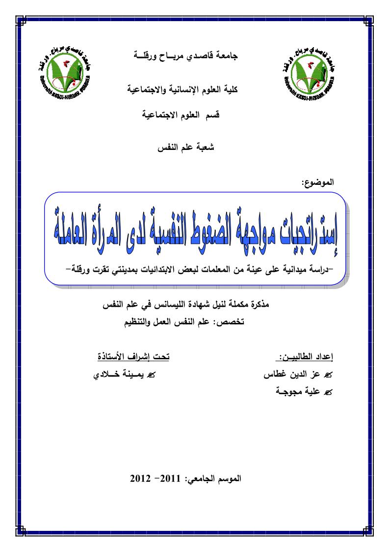 تحميل مذكرة بعنوان  استراتجيات مواجهة الضغوط النفسية لدى المرأة العاملة pdf