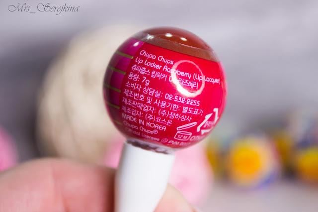 Chupa Chups Lip Locker 04 Raspberry