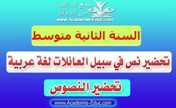 تحضير نص في سبيل العائلات لغة عربية للسنة الثانية 2 متوسط - الجيل الثاني
