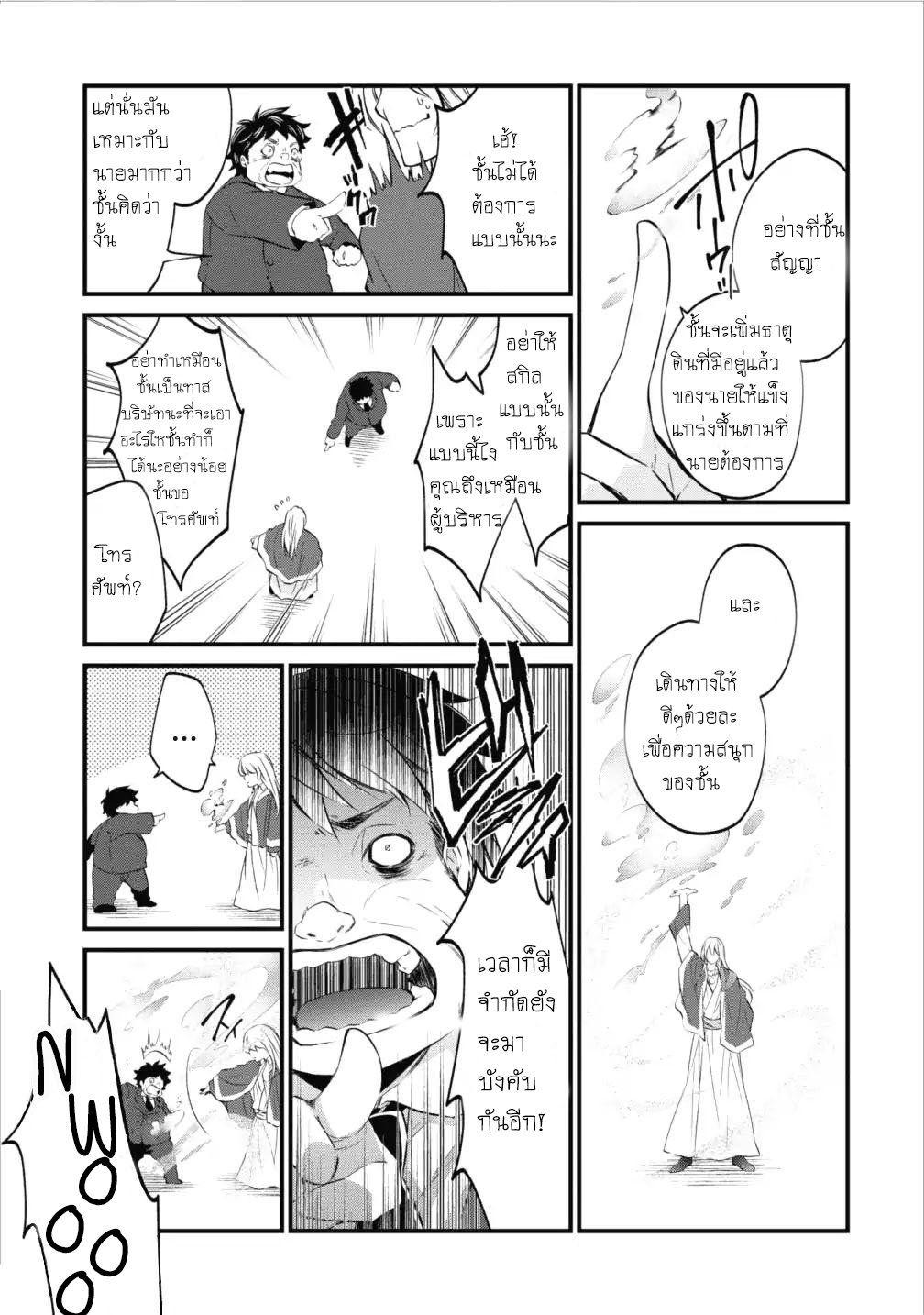 อ่านการ์ตูน Arafoo Shachiku no Golem Master ตอนที่ 1 หน้าที่ 6