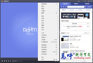 PotPlayer Portable 免安裝中文版下載,可播放mkv檔影片